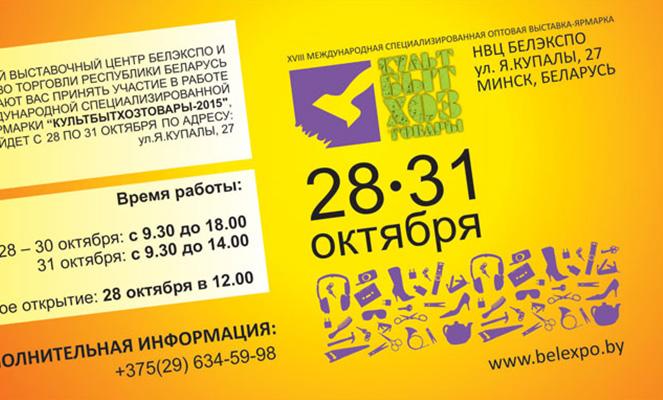 Оптовая выставка-ярмарка «Культбытхозтовары-2015»